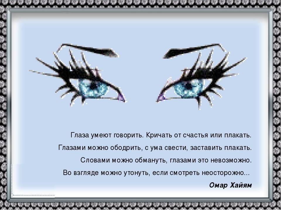 Почему стеклянные глаза у человека - причины
