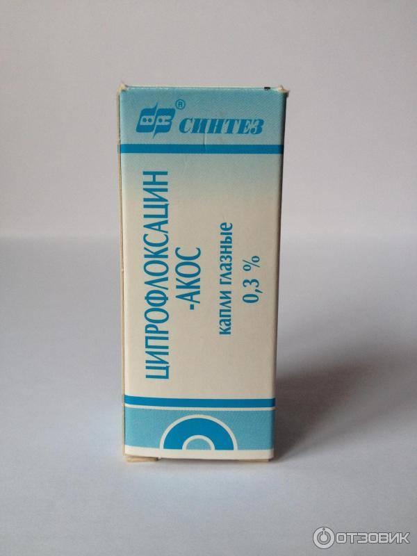Ципрофлоксацин (глазные капли): инструкция по применению, цена, отзывы, аналоги, состав