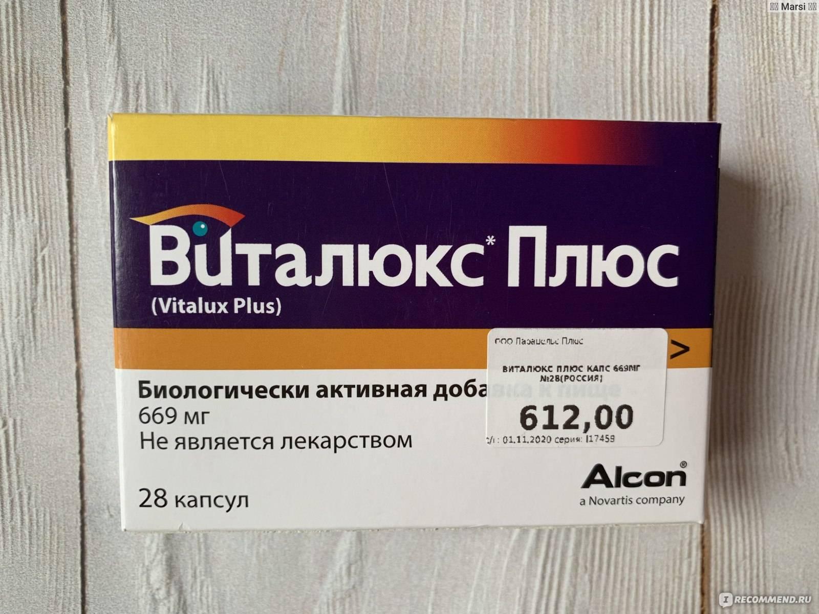 """Бад """"виталюкс плюс"""": отзывы офтальмологов, инструкция по применению и недостатки :: syl.ru"""