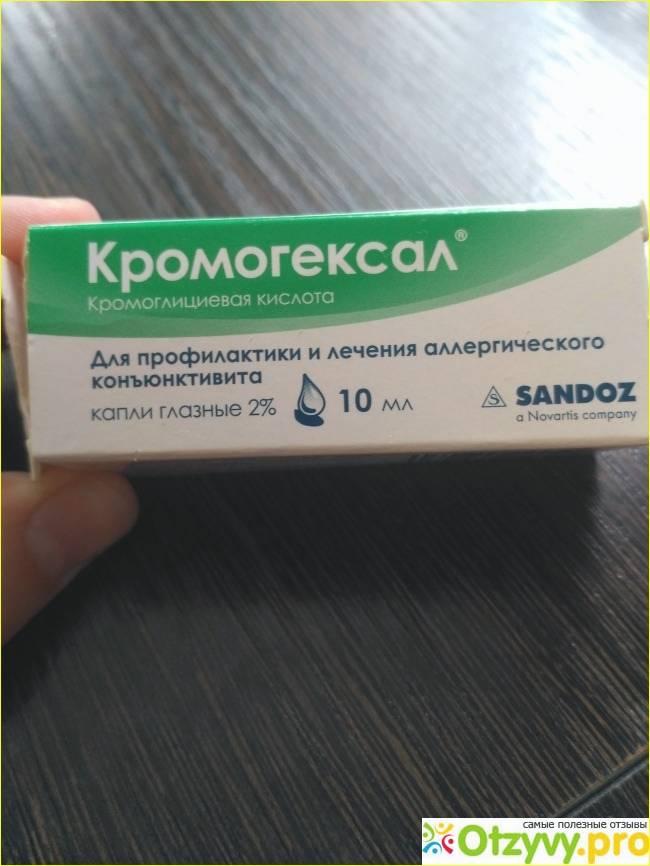 Инструкция по применению глазных капель кромогексал
