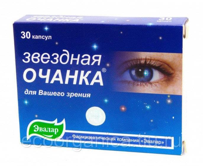Звездная очанка для зрения. отзывы. цена. где купить препарат. состав.