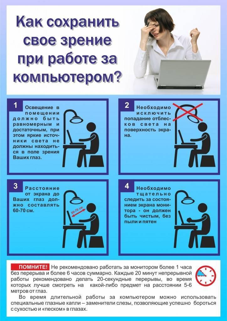 Как сохранить зрение: основные рекомендации