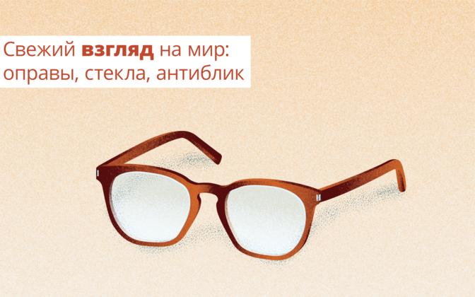 Диоптрии в очках должны быть ровно как зрение или меньше? дополнила. очки заменили! - спроси у бывалых - страна мам