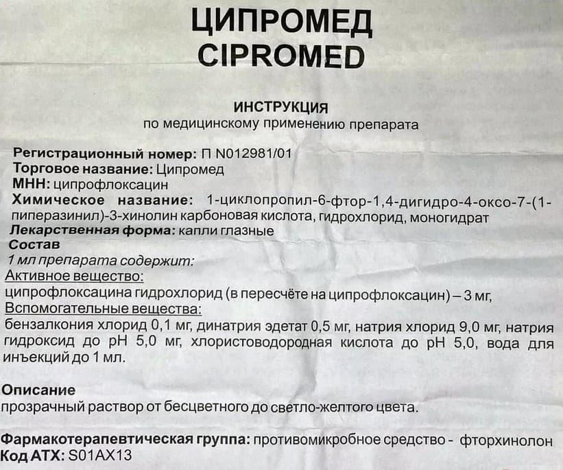 Глазные капли ципромед: инструкция по применению, аналоги oculistic.ru глазные капли ципромед: инструкция по применению, аналоги
