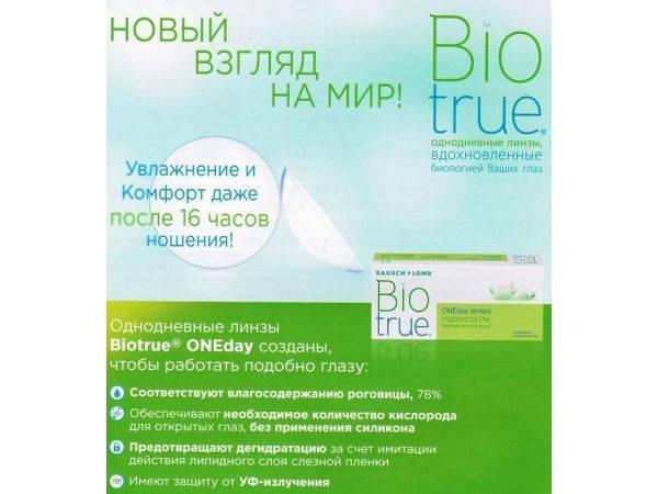 Линзы biotrue oneday отзывы - контактные линзы - первый независимый сайт отзывов россии