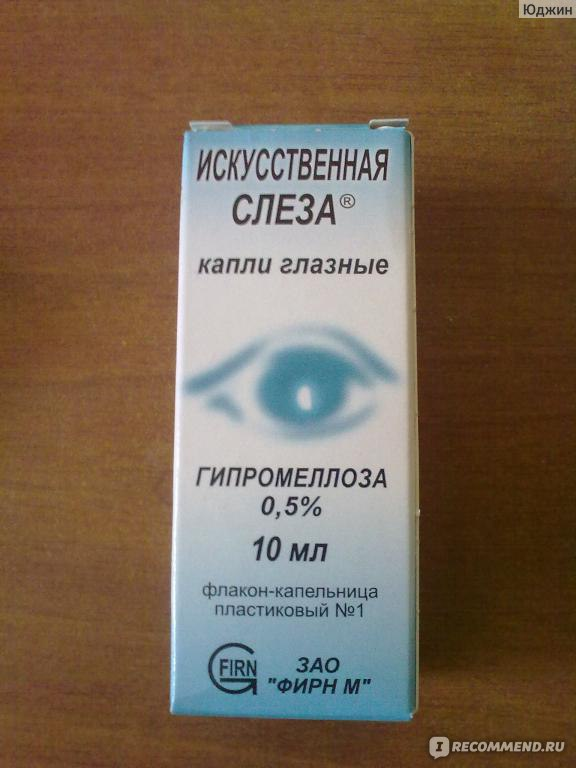 Слеза натуральная капли глазные - инструкция, отзывы, аналоги и цена