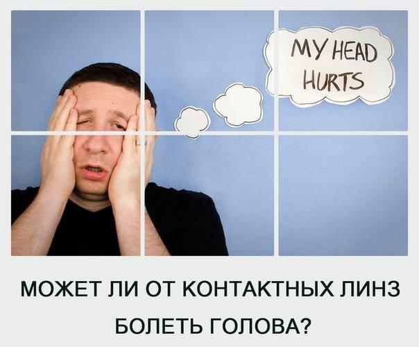 Может ли болеть голова от линз