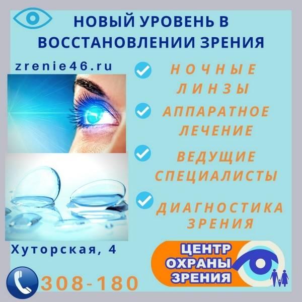 Как восстановить зрение.
