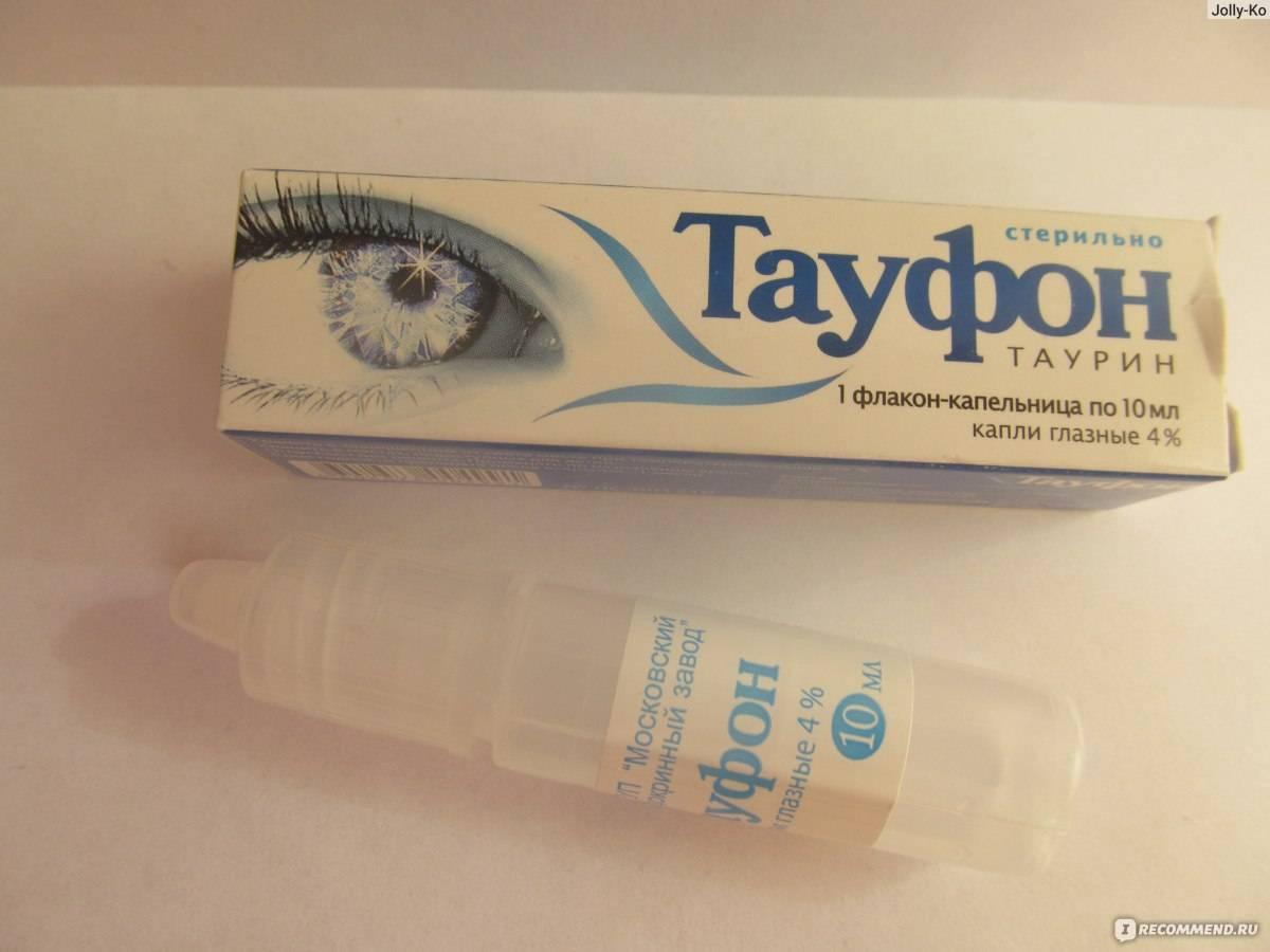 Как правильно применять глазные капли тауфон: инструкция по применению, описание и отзывы