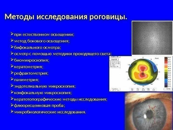 """Биомикроскопия глаза: понятие, суть и методика - """"здоровое око"""""""