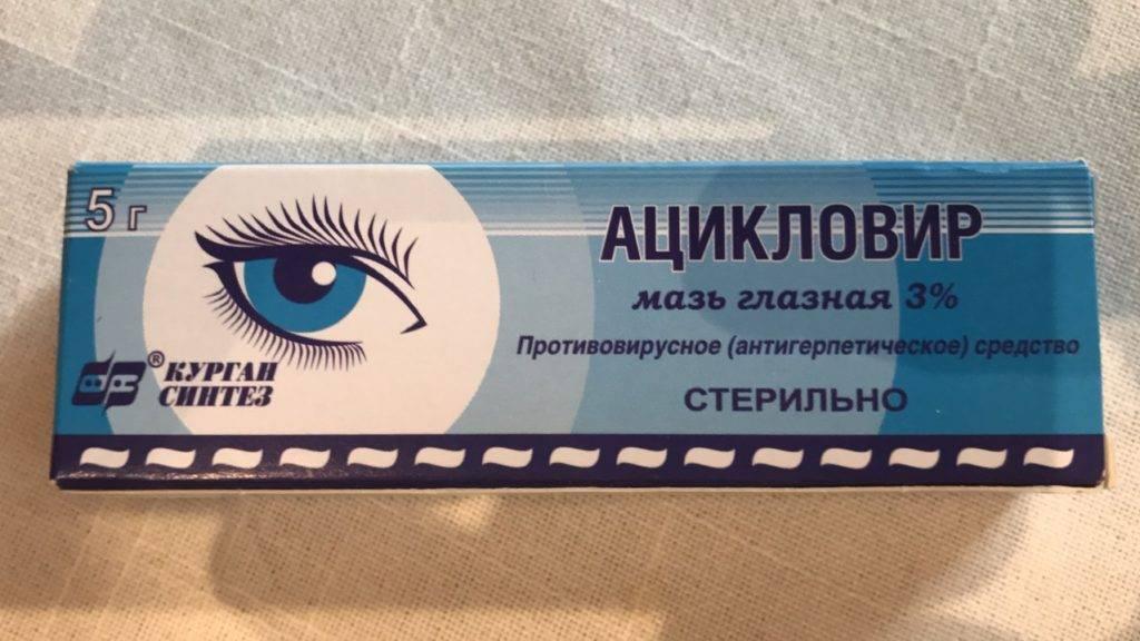 Ацикловир мазь глазная - инструкция, аналоги, отзывы и цена