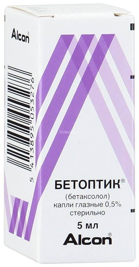 Бетоптик с капли: 8 отзывов от реальных людей. все отзывы о препаратах на сайте - otabletkah.ru