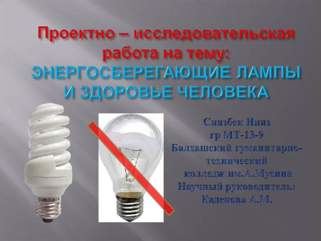 Вредны ли светодиодные лампы для здоровья? отзывы специалистов