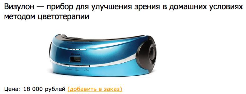 Визулон премиум - аппарат цветоимпульсной терапии для лечения глаз - стоимость, отзывы, где купить