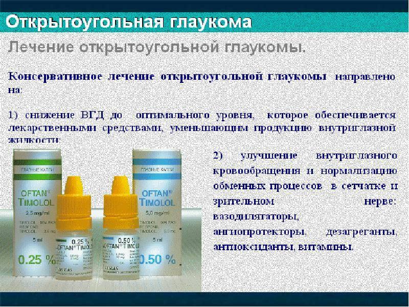 Противопоказания и ограничения при глаукоме: советы специалистов