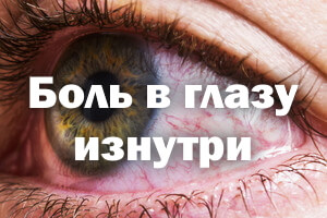 Причины резкой боли в глазу, дополнительные симптомы