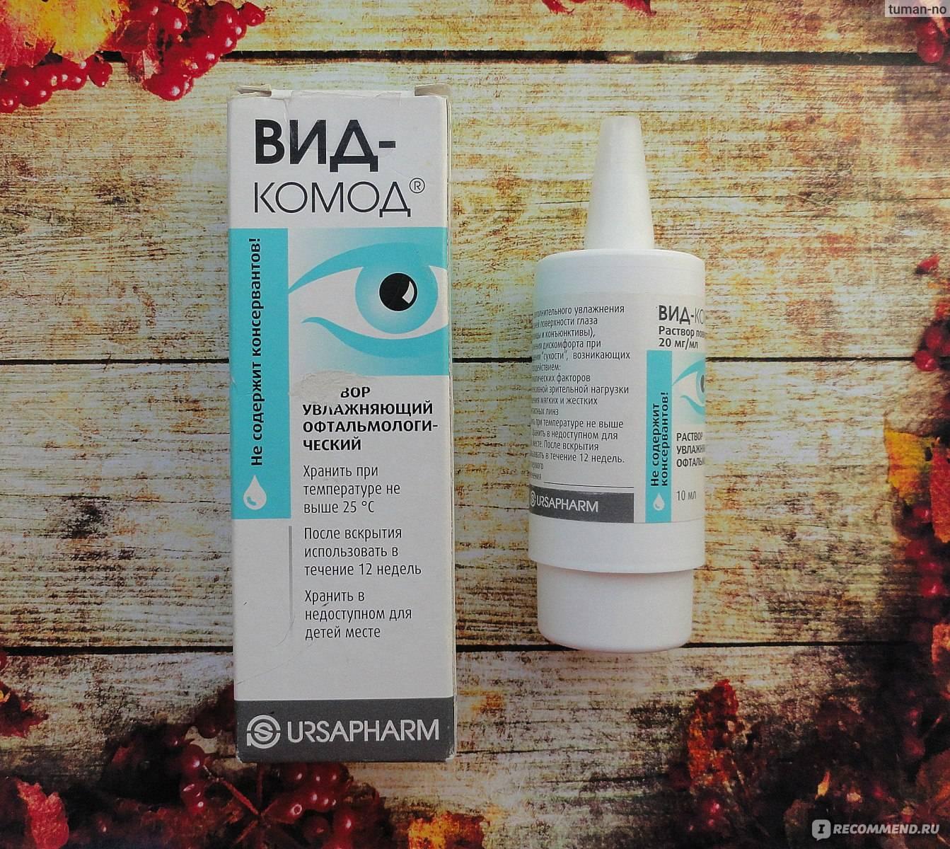 Противовоспалительные капли для глаз: список недорогих эффективных лекаосьвенных препаратов