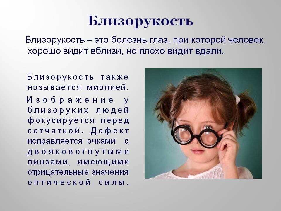 Как лечить близорукость у подростков? — глаза эксперт