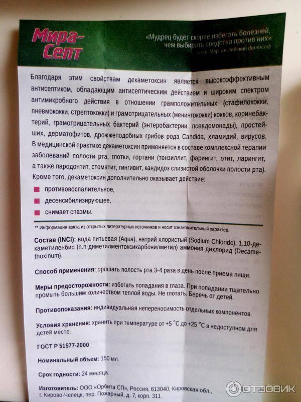Декаметоксин: инструкция по применению, цена и отзывы - medside.ru