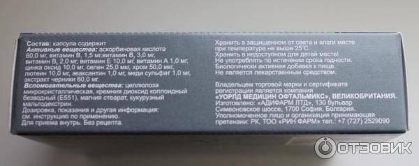 Слезавит: витамины для глаз, состав, кому показаны, аналоги и цена