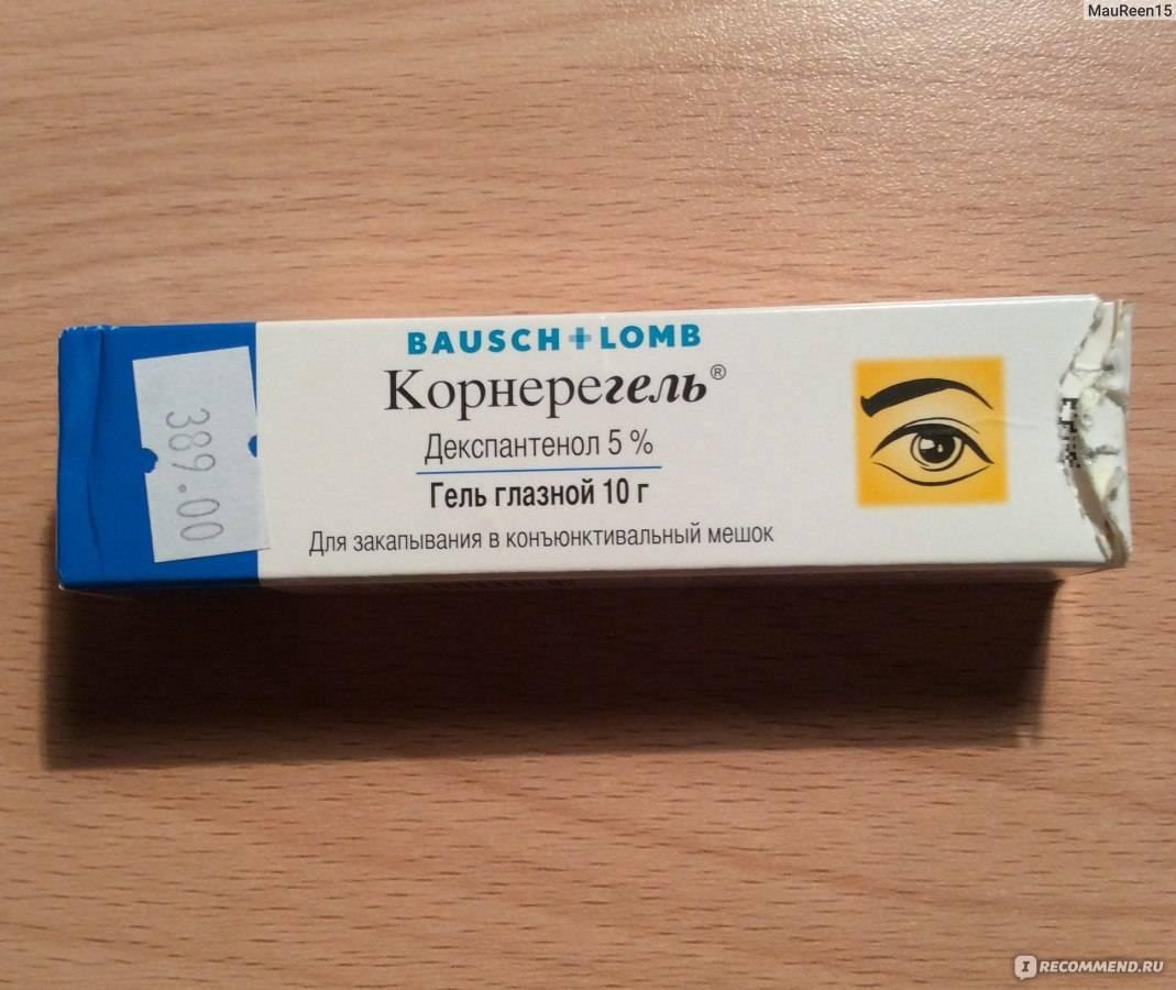 Корнерегель для глаз — что это такое, от чего помогает? глазной гель корнерегель — состав, аналоги