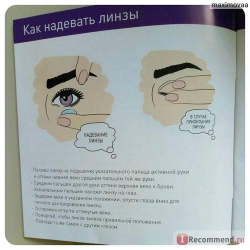 Как правильно надевать линзы первый раз: пошаговая инструкция oculistic.ru как правильно надевать линзы первый раз: пошаговая инструкция