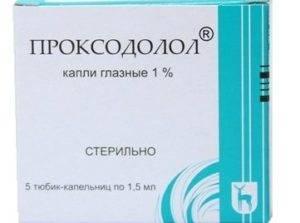 Проксодолол - действие препарата, противопоазания, отзывы