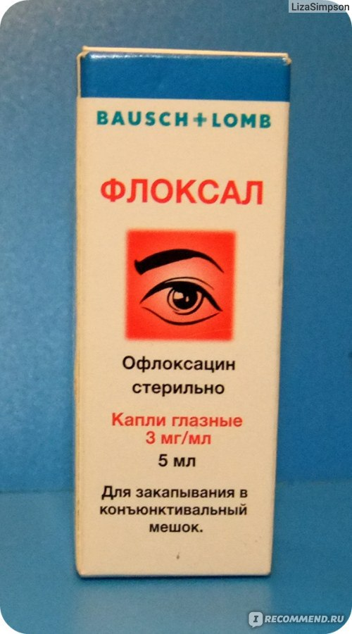 Глазные капли оксибупрокаин