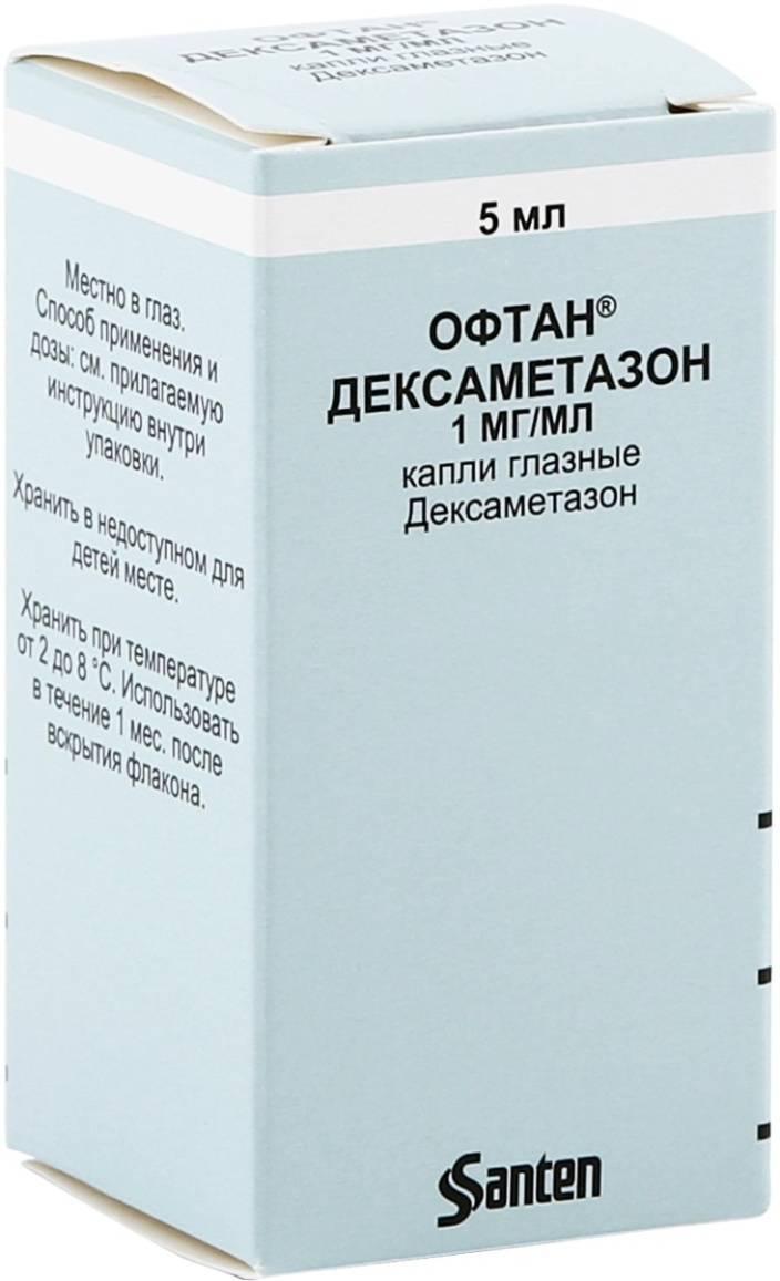 Аналоги лекарства дексаметазон