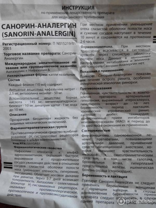 """""""санорин-аналергин"""" - аналоги, отзывы"""