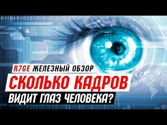 Сколько кадров в секунду видит человеческий глаз в кино и играх.