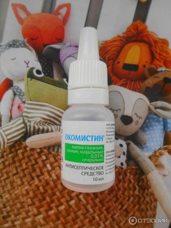 Противовирусные глазные капли: список недорогих, но эффективных препаратов