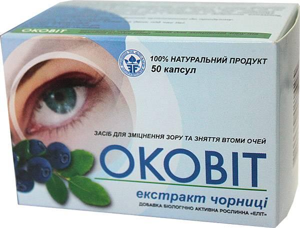 Глазные капли оквис: инструкция, аналоги, отзывы, побочные эффекты
