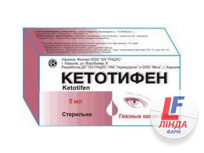 Кетотифен: инструкция по применению, цена, отзывы, аналоги