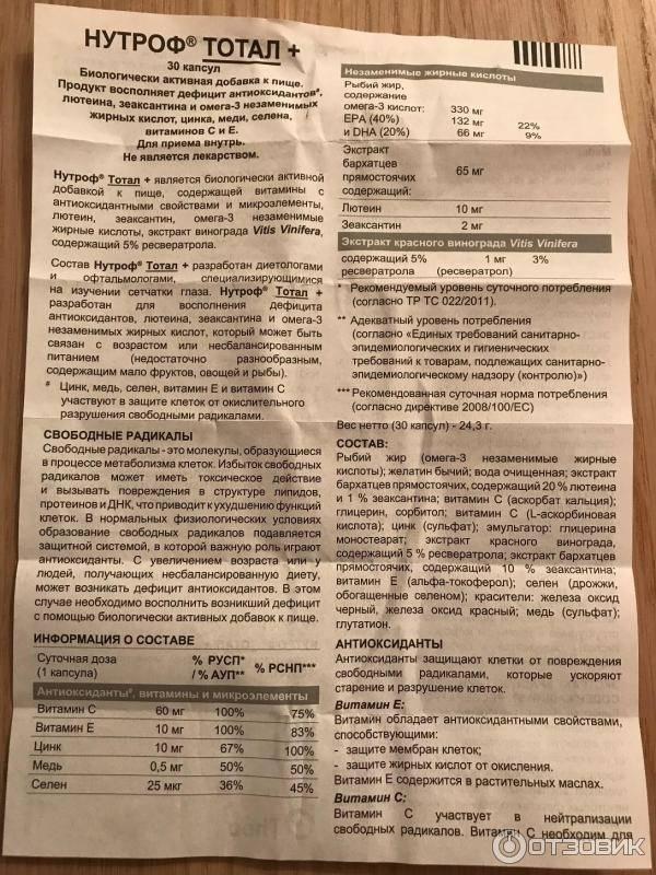 Нутроф тотал аналоги - medcentre24.ru - справочник лекарств, отзывы о клиниках и врачах, запись на прием онлайн