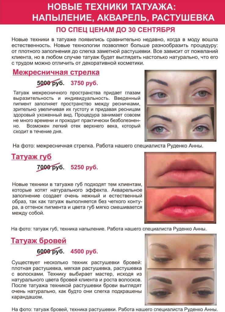 Уход за губами после процедуры татуажа: правила и что нельзя делать после перманентного макияжа