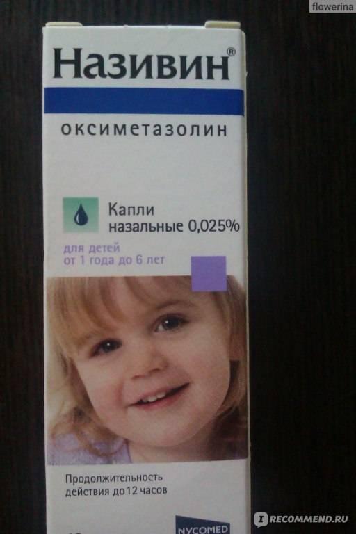 Можно ли називин капать в глаза - медицинский справочник medana-st.ru