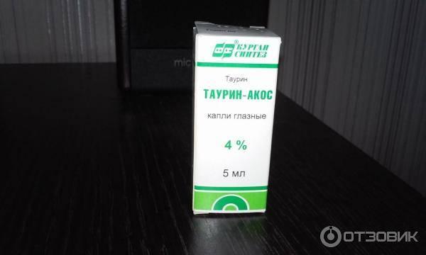 Таурин-акос 4% глазные капли отзывы с оценкой «отлично»