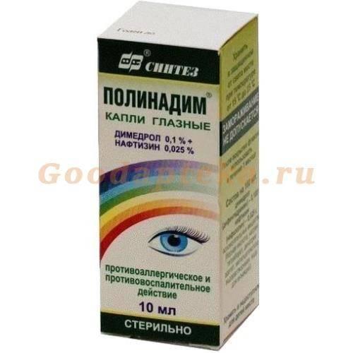 Цинковые глазные капли и для чего их применяют