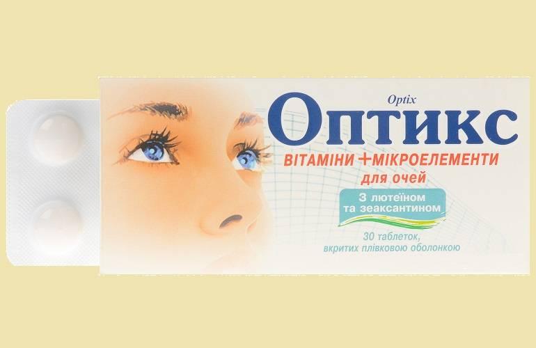 Таблетки для глаз оптикс (форте). острота зрения вместе с препаратом оптикс