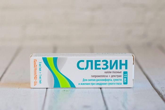 Слезин отзывы - лекарства - первый независимый сайт отзывов россии