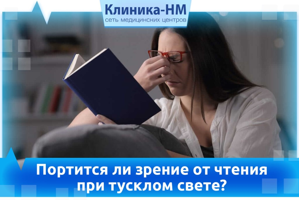 Помогают ли очки для компьютера сохранить зрение: мнение офтальмологов oculistic.ru помогают ли очки для компьютера сохранить зрение: мнение офтальмологов