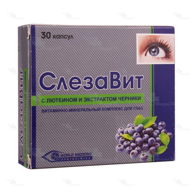 Инструкция слезавита: состав таблеток, показания к применению витаминов и побочное действие