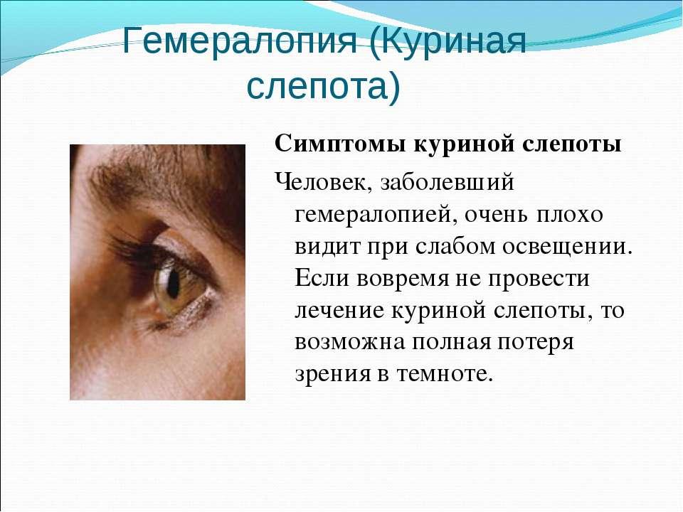 Куриная слепота – причины, симптомы и лечение болезни