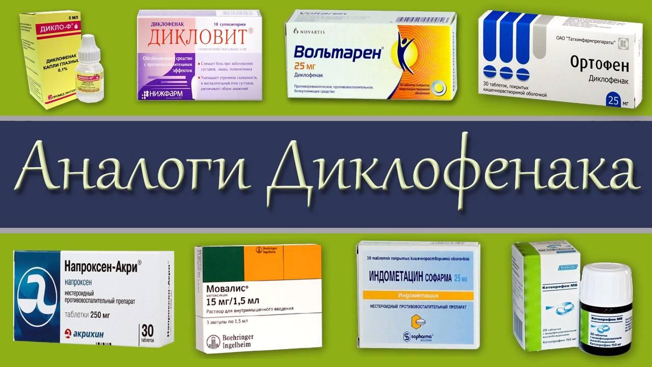 Диклофенак: аналоги препарата, более безопасные, лучшие, уколы и таблетки, инструкция