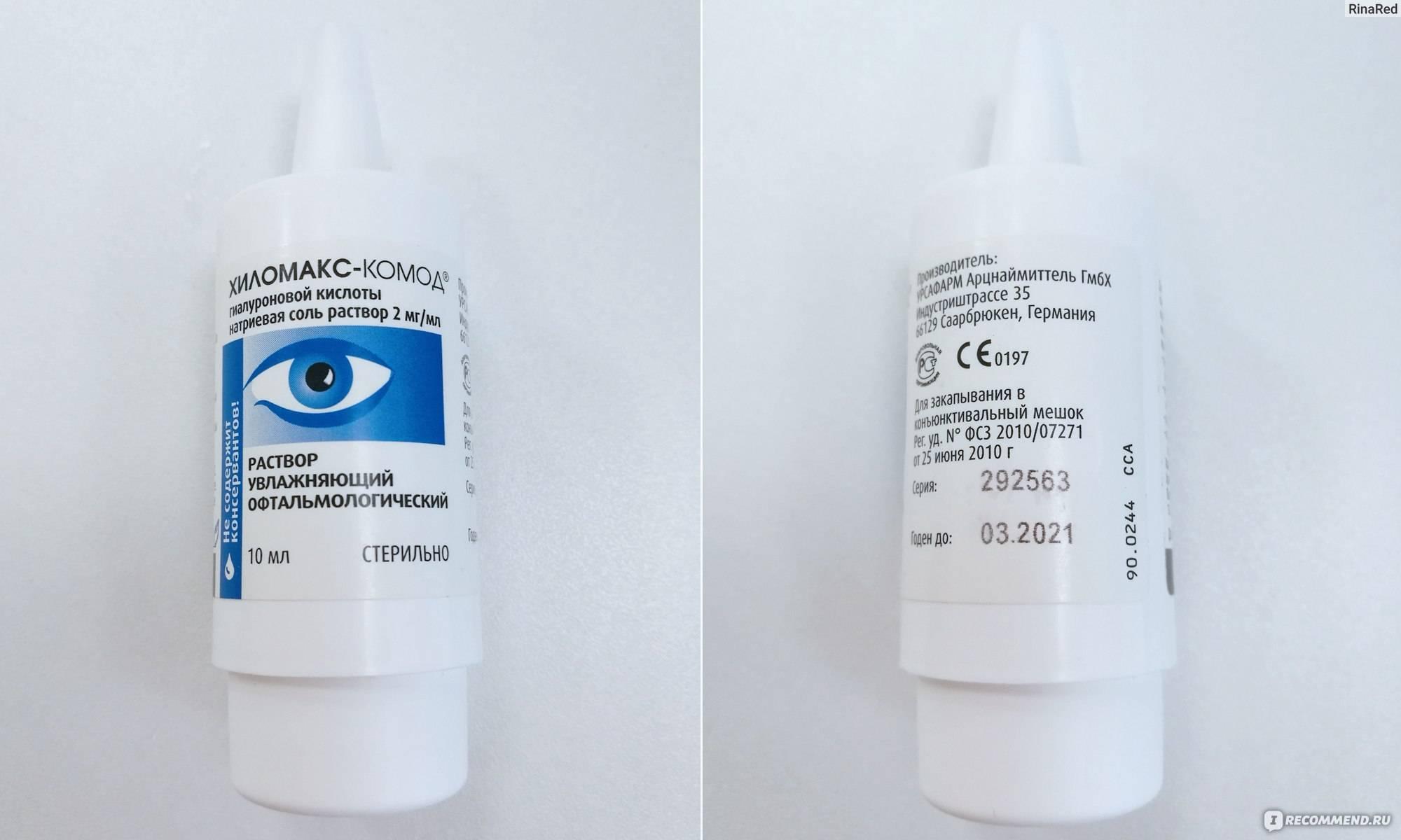 Хиломакс-комод: инструкция по применению, отзывы и аналоги, цены в аптеках