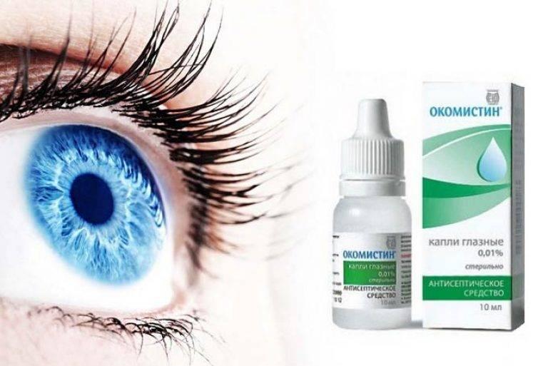 Глазные капли окомистин: для чего назначают детям, показания к применению по инструкции - конъюнктивит, антибиотик или нет