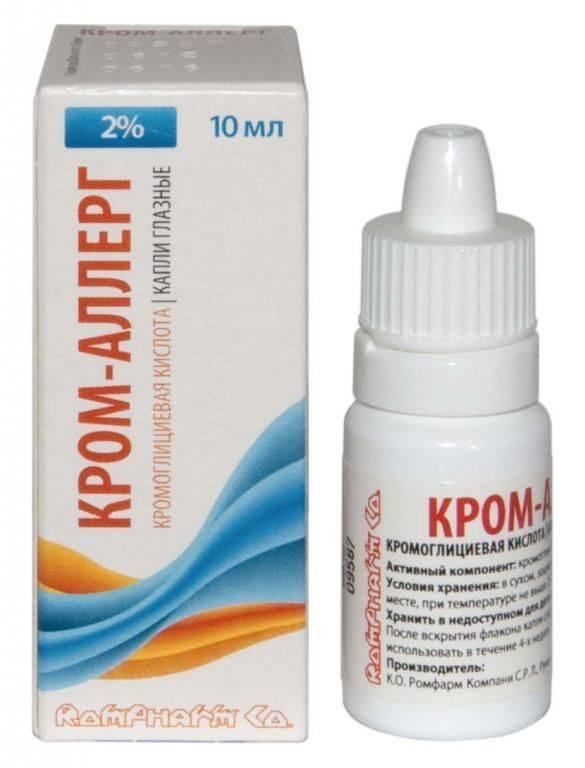 Кром-аллерг — глазные капли от воспаления и аллергических реакций, аналоги, применение