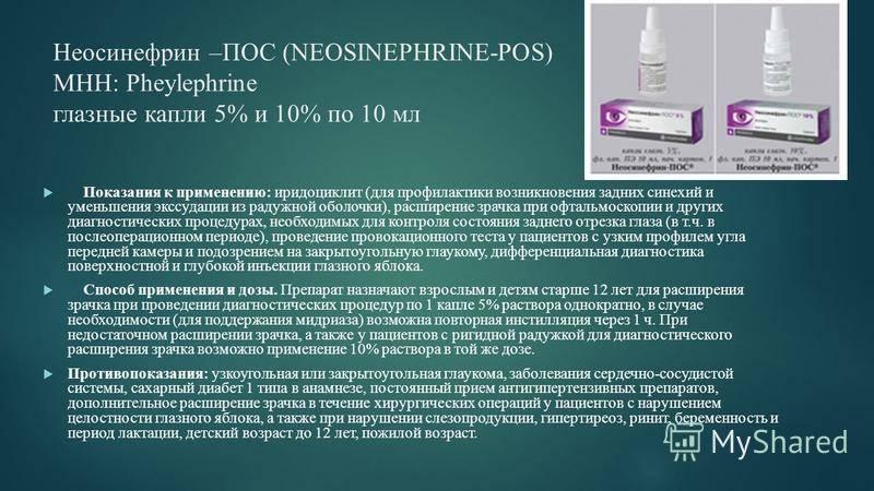 Неосинефрин-пос фл.-кап.(капли глазн.) 10% 10мл (ursapharm arzneimittel/германия)