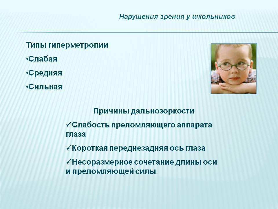 Гиперметропия: причины, симптомы, виды болезни, лечение и профилактика.